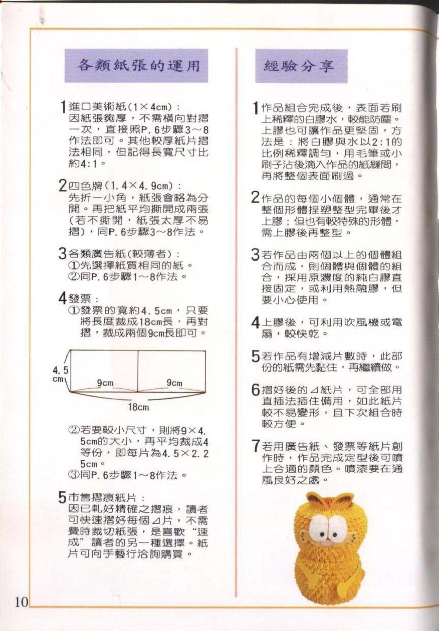 Hello Kitty.  Модульное оригами с.6.